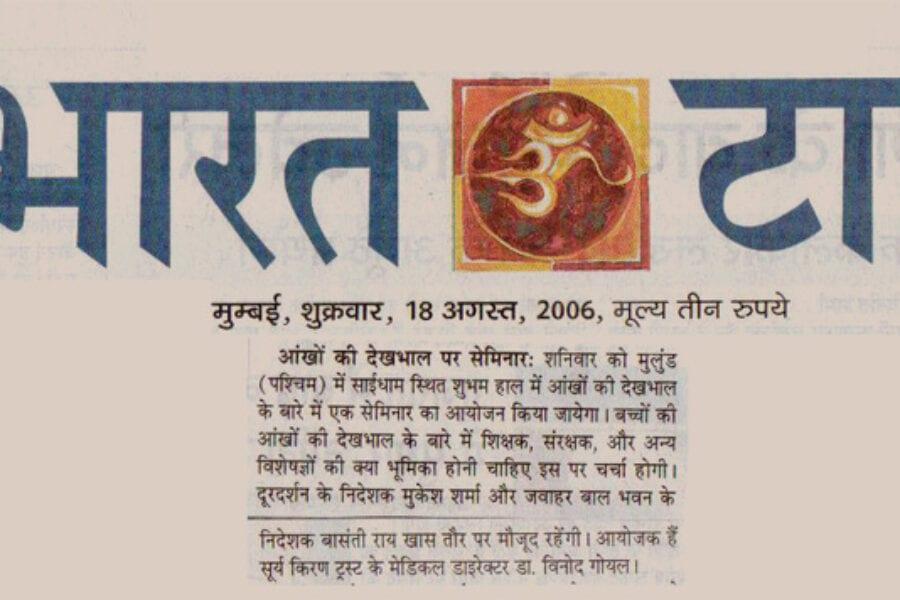 NavbharatTimes18Aug06-900x600