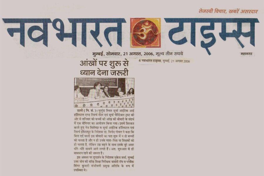 NavbharatTimes21Aug06-900x600